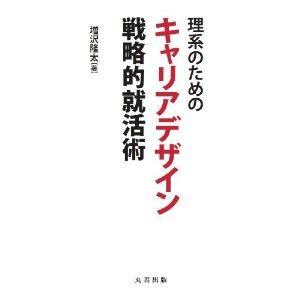 理系のためのキャリアデザイン 戦略的就活術.jpg