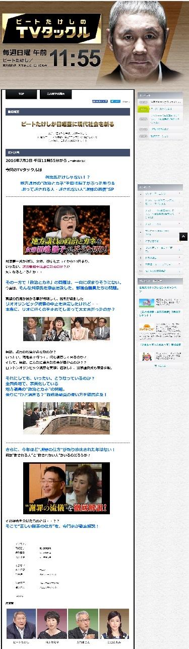 - ビートたけしのTVタックル|テレビ朝日 - http___www.tv-asahi.co.jp_tvtackle_.jpg